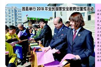 我县举行2018 年全民国家安全教育日宣传活动